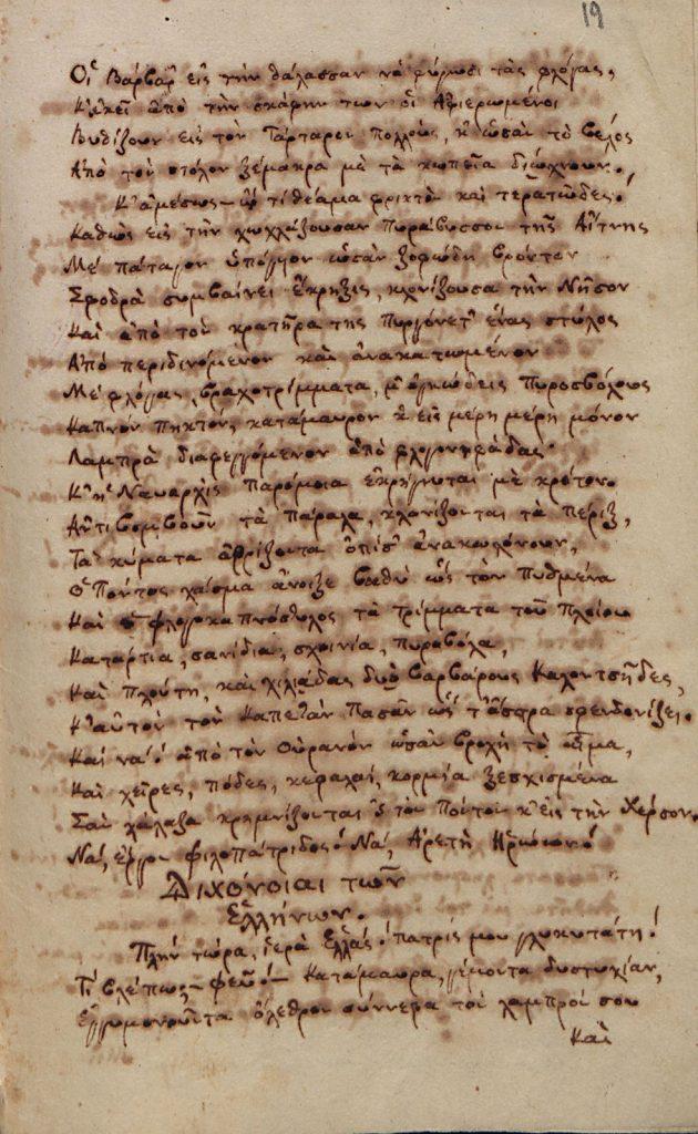 Γ. Λασσάνης, «Διχόνοιαι Ελλήνων»