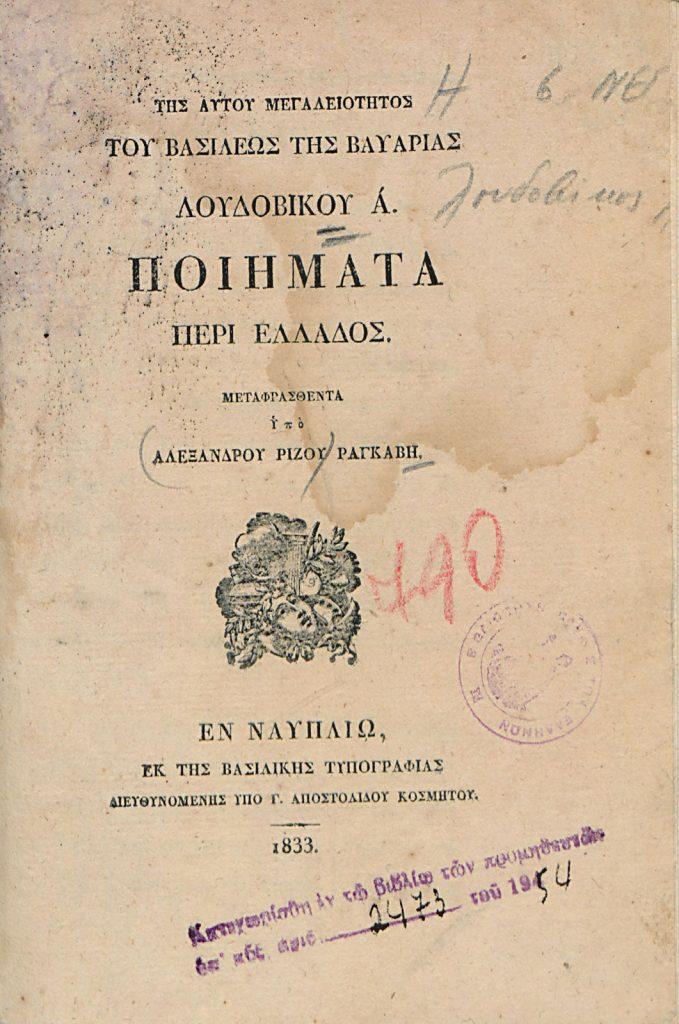 Λουδοβίκος της Βαυαρίας, Ποιήματα περί Ελλάδος