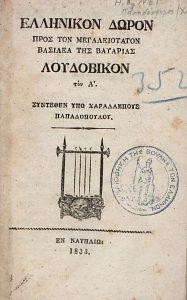 Χ. Παπαδόπουλος, Ελληνικό δώρο προς τον Λουδοβίκο