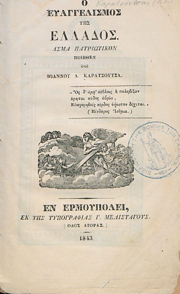 Ι.Δ. Καρατσούτσας, Ο Ευαγγελισμός της Ελλάδος