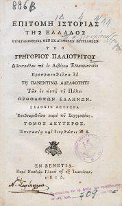 Γ. Παλιουρίτη, Ιστορίας Ελλάδος