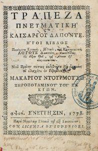 Κ. Δαπόντες, Τράπεζα Πνευματική