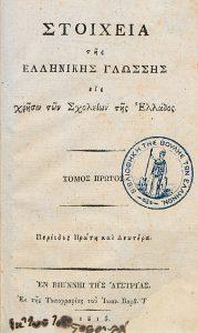 Θ. Φαρμακίδης, Στοιχεία Ελληνικής