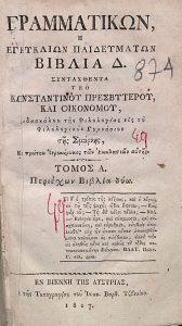 Κ. Οικονόμος, Γραμματικών Βιβλία Δ