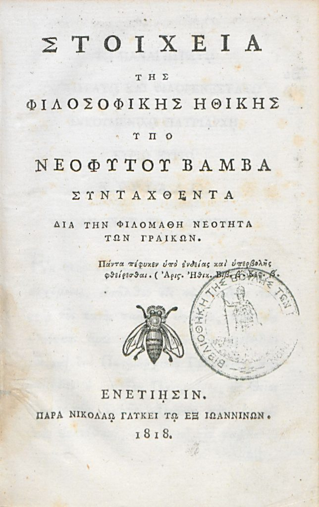 Ν. Βάμβας, Φιλοσοφική Ηθική