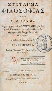 Κ. Κούμας, Σύνταγμα Φιλοσοφίας