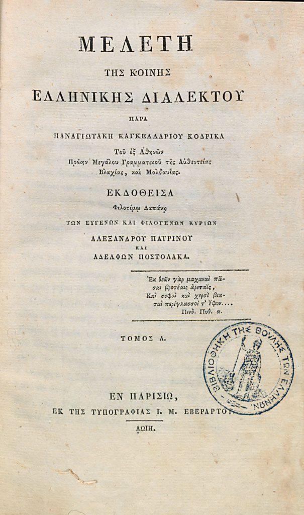 Π. Κοδρικάς, Μελέτη Κοινής Ελληνικής Διαλέκτου