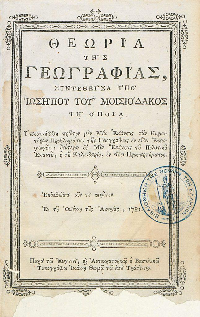 Ι. Μοισιόδαξ, Θεωρία Γεωγραφίας
