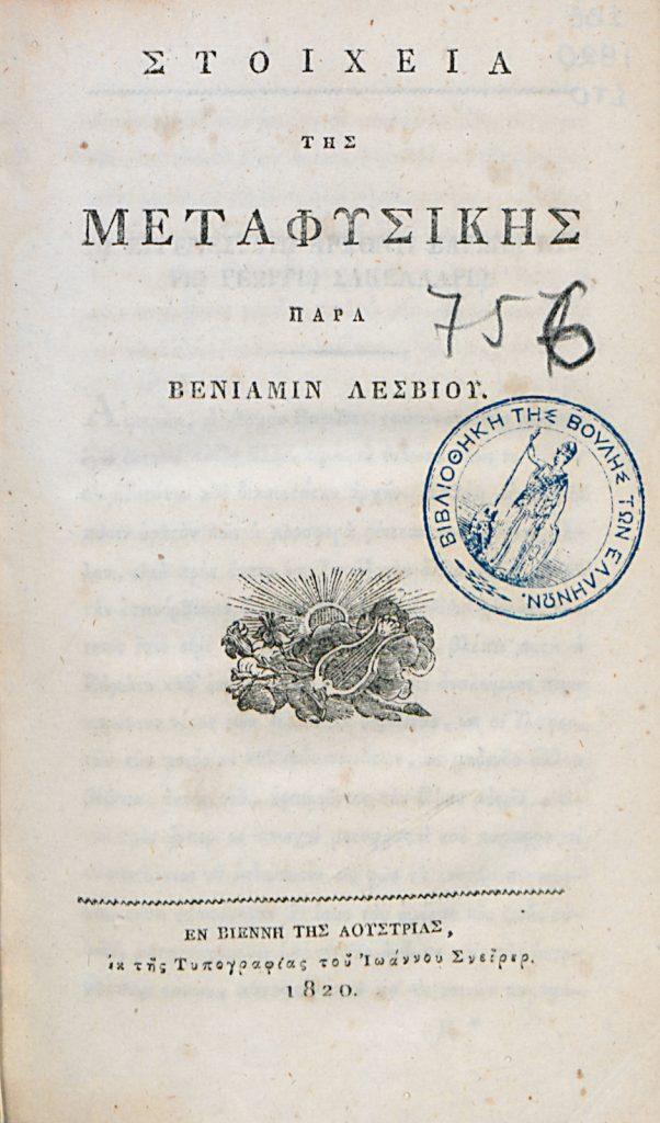 Β. Λέσβιος, Στοιχεία Μεταφυσικής