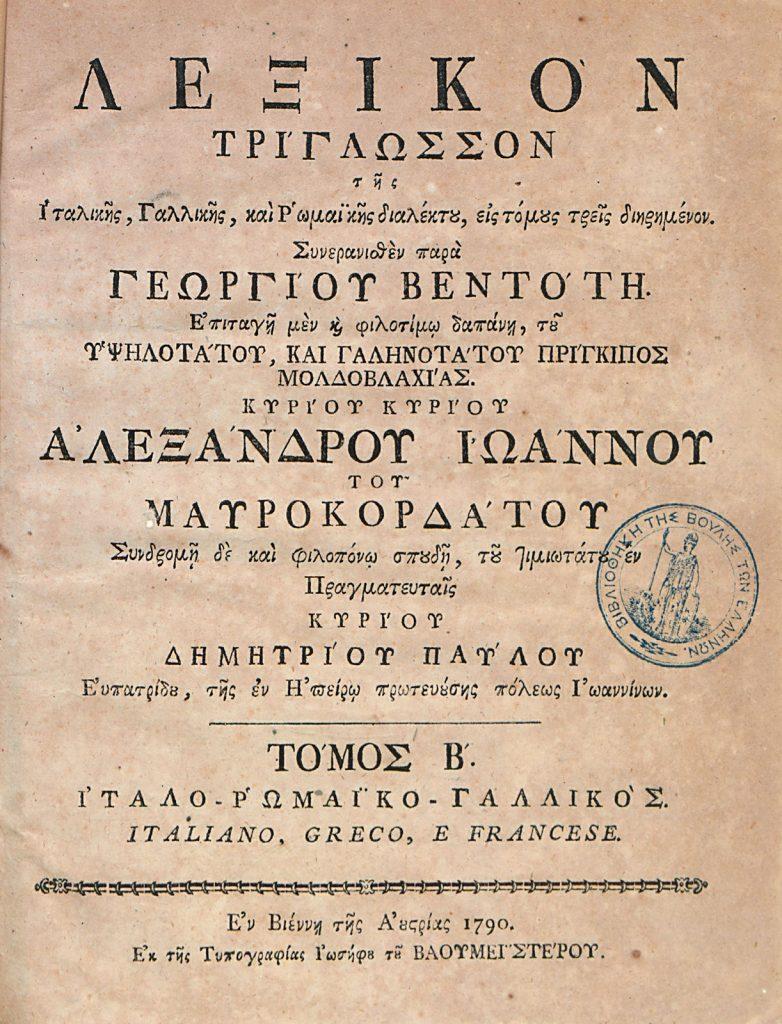 Βεντότης, Λεξικόν Τρίγλωσσον