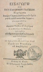 Δ. Δάρβαρης, Εισαγωγή εις ελληνικην γλώσσαν