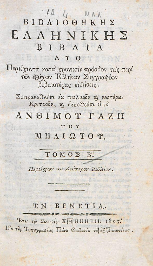 Ά. Γαζής, Βιβλιοθήκη Ελληνική