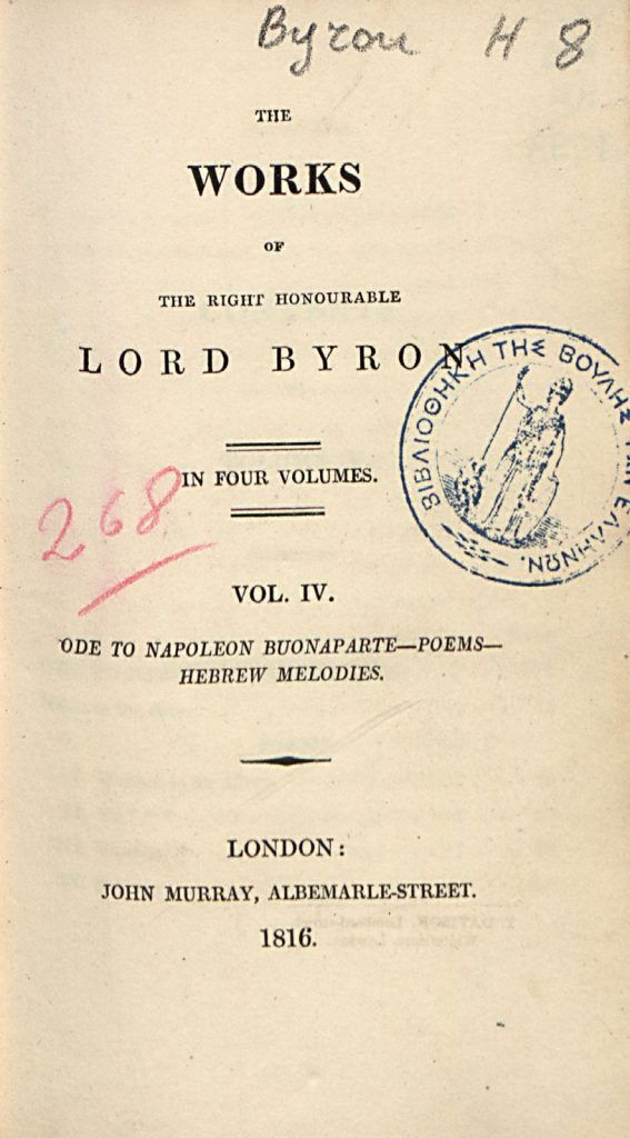 Lord Byron, Translation of the famous Greek War Song
