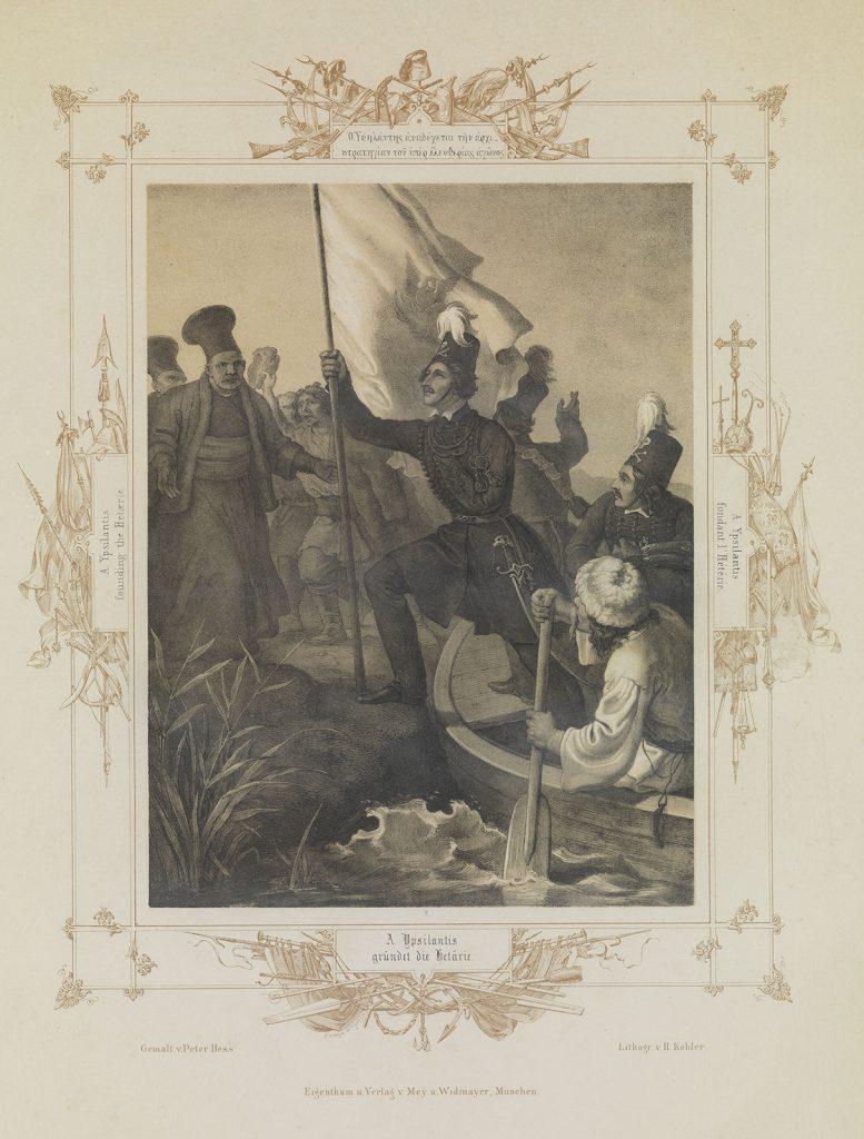 P. von Hess, Ο Αλέξανδρος Υψηλάντης αρχιστράτηγος