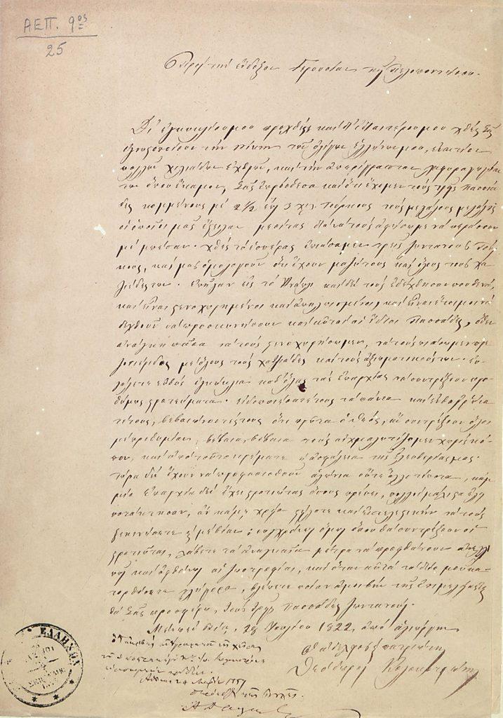 Αναφορά Κολοκοτρώνη προς Πελοποννησιακή Γερουσία
