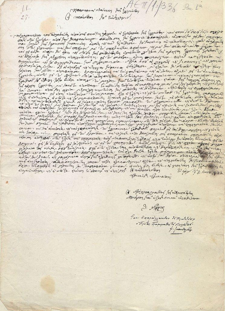 Οι Πελοποννήσιοι ως αρχαίοι Σπαρτιάτες