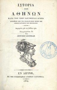 Δ. Σουρμελής, Ιστορία Αθηνών