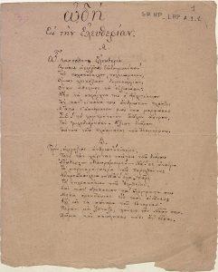 Γεώργιος Λασσάνης, «Ωδή εις την ελευθερίαν»