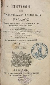 Α. Φραντζής, Επιτομή Ιστορίας Αναγεννηθείσης Ελλάδος