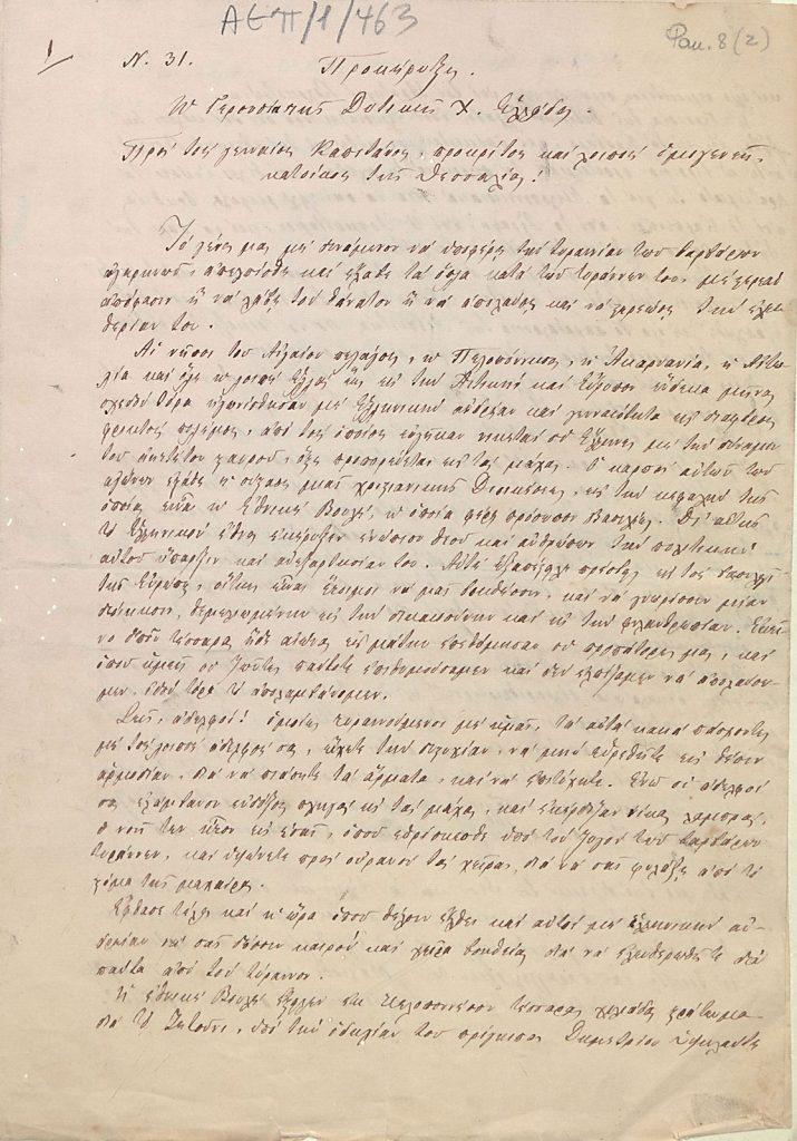 Προκήρυξη Γερουσίας Δυτικής Χέρσου Ελλάδος