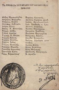 Προσωρινόν Πολίτευμα, ονόματα μελών Βουλευτικού