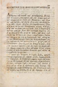 Διακήρυξη Εθνικής Συνελεύσεως