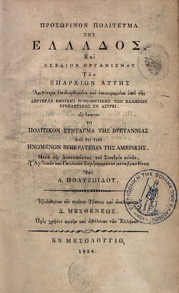 Προσωρινόν πολίτευμα, Αν. Πολυζωΐδης