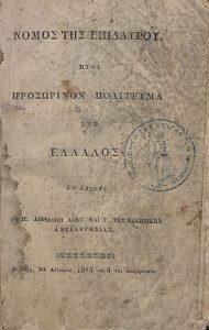 Νόμος της Επιδαύρου, 1824