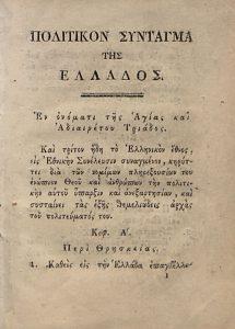 Σύνταγμα Τροιζήνας, 1827