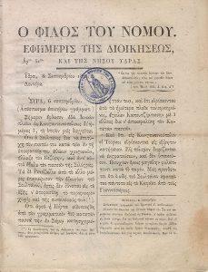 Θυμός Σουλτάνου για ναυτικές νίκες Ελλήνων