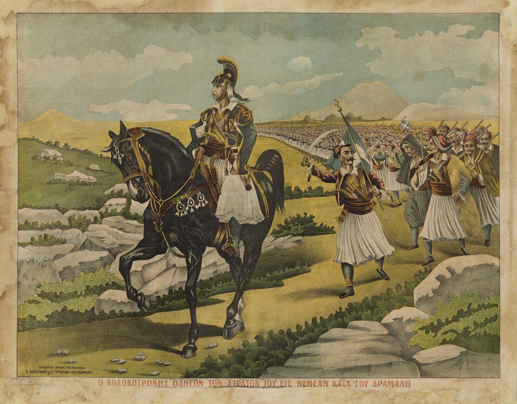 Ο Κολοκοτρώνης οδηγεί τον στρατό του κατά του Δράμαλη