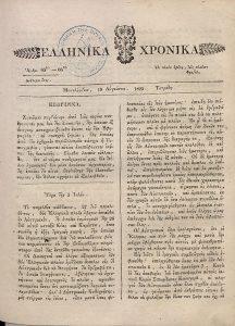 Διακοπή έκδοσης Ελληνικών Χρονικών