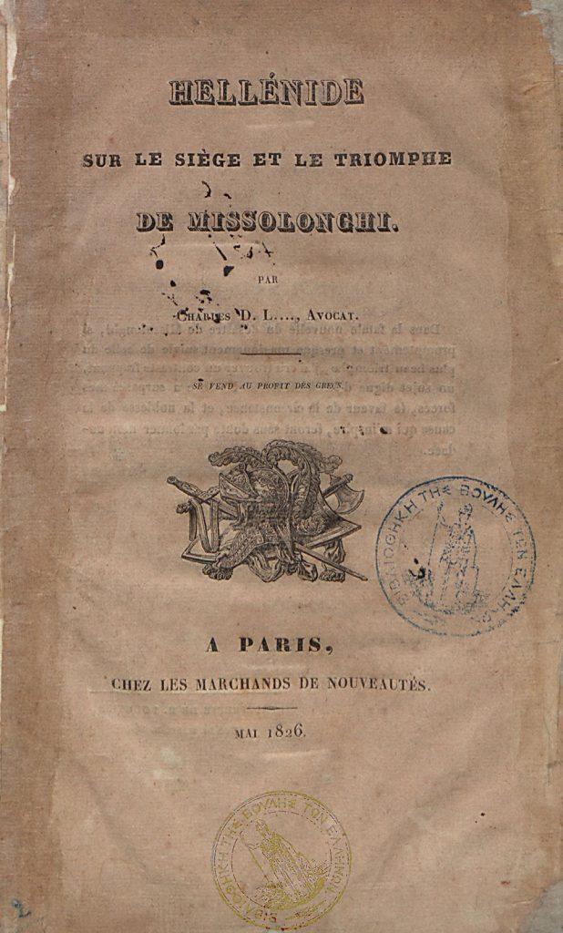 C. D.L. Avocat, Hellénide sur le siege et le triomphe de Missolonghi