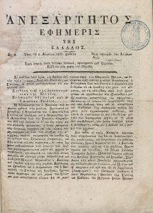 Συνθήκη περί αποκαταστάσεως της Ελλάδος, 1827