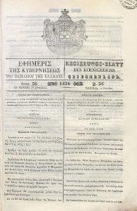 Βασιλικό Διάταγμα: Η Αθήνα πρωτεύουσα