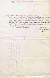Αίτηση για προμήθεια αγγλικού χαρτιού για φυσέκια