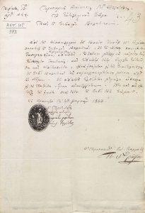 Εισήγηση για ίδρυση εφημερίδας «Ο Φίλος του Νόμου» στην Ύδρα