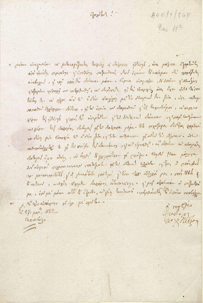 Επιστολή Θ. Κολοκοτρώνη για διορισμό ταχυδρόμων