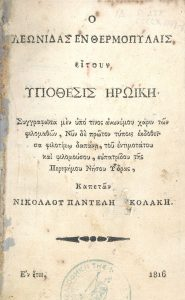 Ν.Π. Νικολάκης, Ο Λεωνίδας εν Θερμοπύλαις
