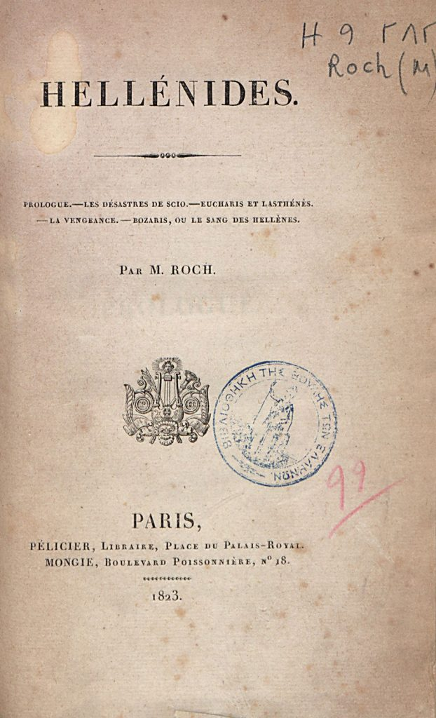 E. Roch, Hellenides
