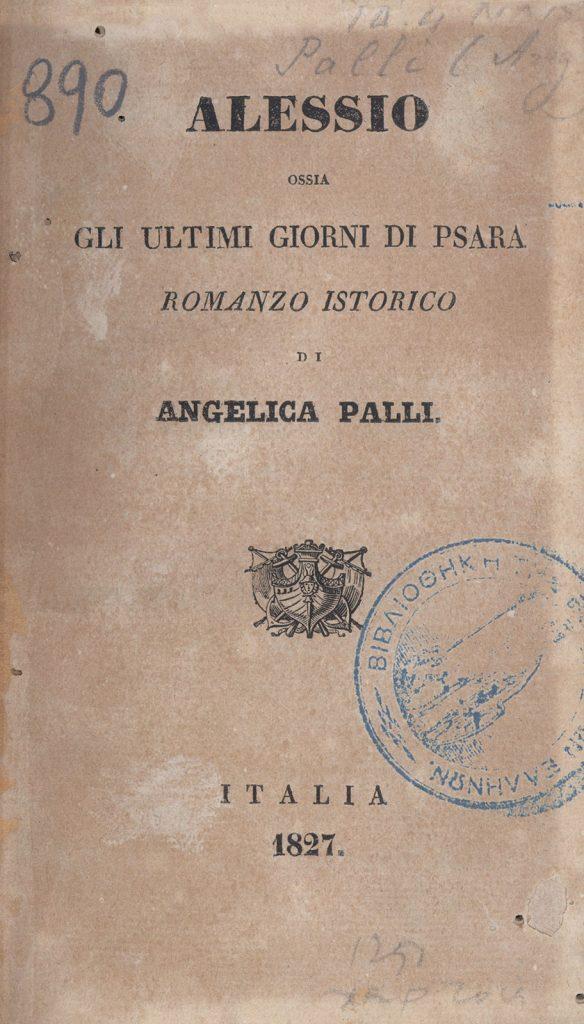 A. Palli, Alessio, gli ultimo giorni di Psara