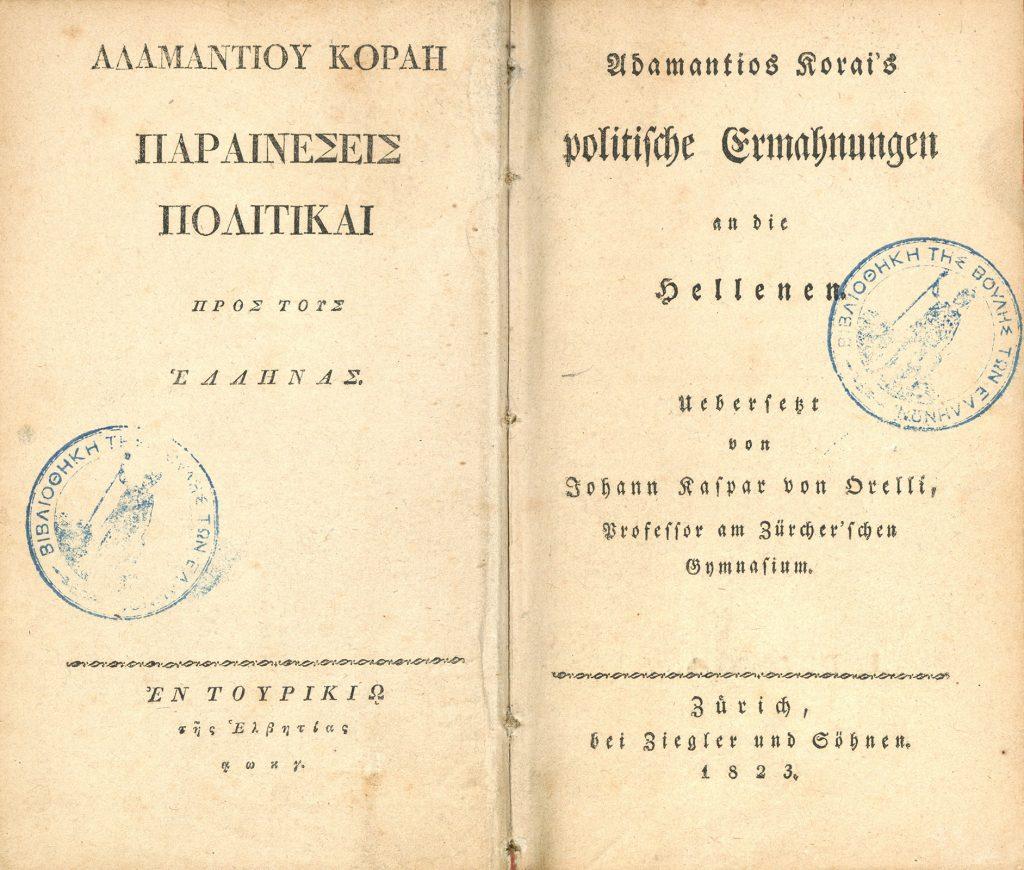 Α. Κοραής, Παραινέσεις πολιτικαί προς τους Έλληνας