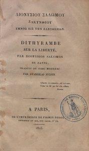 Δ. Σολωμός, Ύμνος εις την ελευθερίαν – Παρίσι