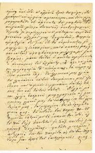 Επιστολή Θ. Κολοκοτρώνη προς αρχιστρατήγους