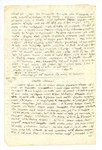 Επιστολή Γερμανού προς Εκτελεστικό περί μονάρχη