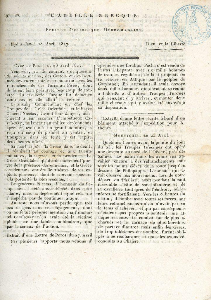 Ο θάνατος του Γ. Καραϊσκάκη