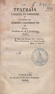 Γ. Ναύτης, Τραγωδία ο θάνατος του Καραϊσκάκη