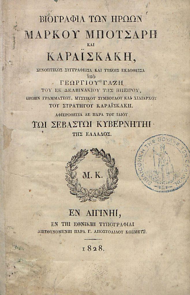 Γ. Γαζής, Βιογραφία των ηρώων Μ. Μπότσαρη και Γ. Καραϊσκάκη