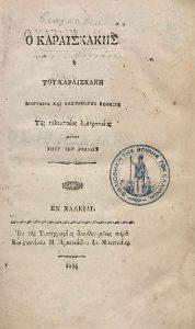 Δ. Αινιάν, Του Καραϊσκάκη βιογραφία