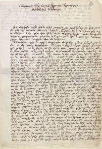 Επιστολή Μιαούλη προς αρμοστές νησιών